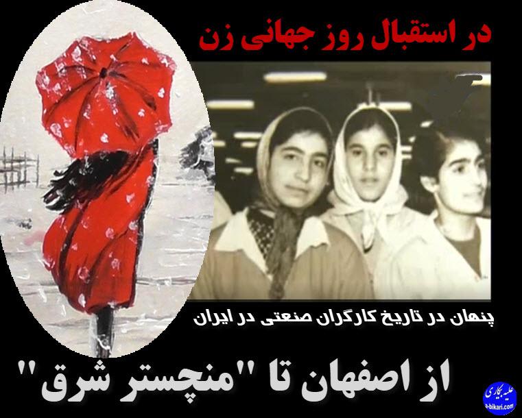 زنان کارگر نساجی در اصفهان